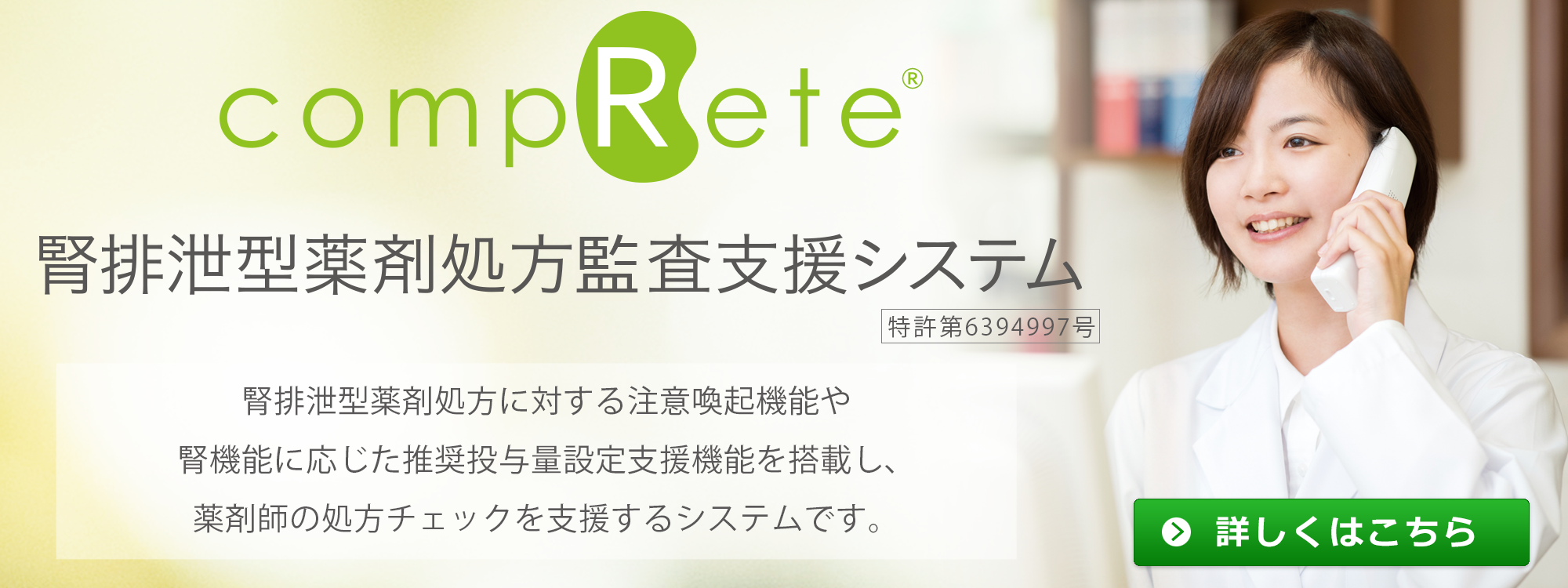 腎排泄型薬剤処方監査支援システム compRete